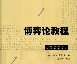 《博弈论教程》扫描版[PDF]