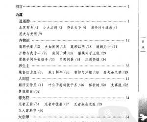 《庄子》,国学经典阅读 PDF扫描版