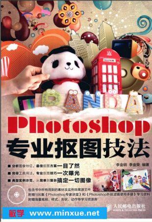 《photoshop专业抠图技法》扫描版[pdf]