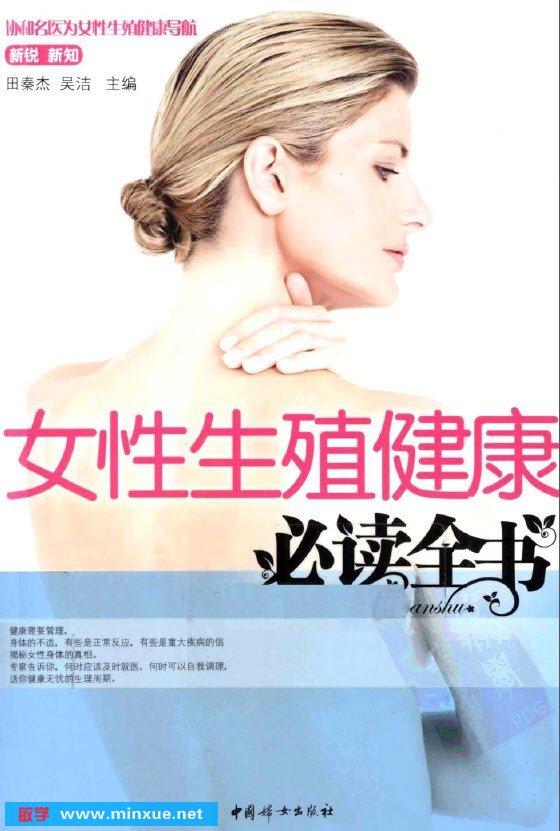 《女性生殖健康必读全书》扫描版PDF 性知