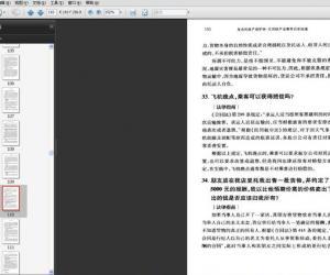 《身边的财产保护神》扫描版[PDF]