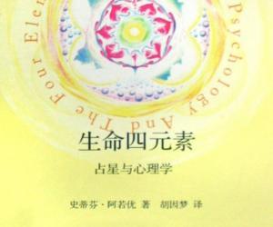 《生命四元素:占星与心理学》扫描版[PDF]