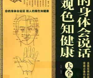 《自己的身体会说话察颜观色知健康大全集》扫描版[PDF]