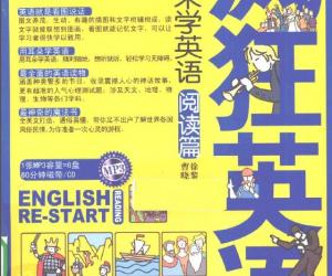 《疯狂英语  重新回来学英语·阅读篇》全彩版[PDF]