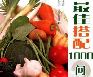《食物最佳搭配1000问》扫描版[PDF]