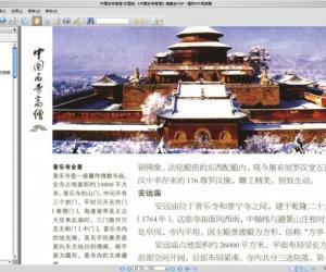 《中国名寺高僧·彩图版》扫描版[PDF]