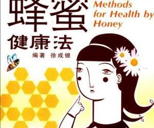 《神奇的蜂蜜健康法》扫描版[PDF]