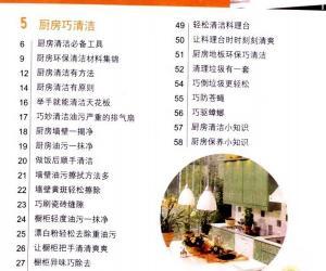 《厨房巧整理》扫描版[PDF]