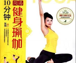 《10分钟简易健身瑜伽》扫描版[PDF]