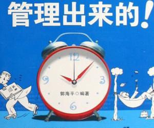 《时间是管理出来的》扫描版[PDF]