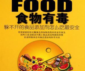《食物有毒》扫描版[PDF]