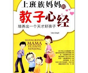《上班族妈妈的教子心经:培养出一个天才好孩子》