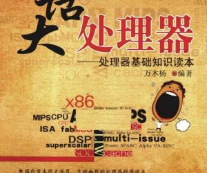 《大话处理器——处理器基础知识读本》扫描版[PDF]