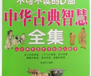 《不可不读的6部中华古典智慧全集》扫描版[PDF]