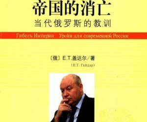 《帝国的消亡:当代俄罗斯的教训》扫描版[PDF]