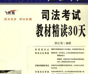 《2012司法考试教材精读30天  飞跃版》扫描版[PDF]