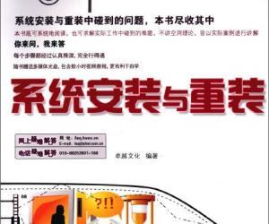 《电脑直通车系统安装与重装》扫描版[PDF]