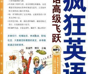 《疯狂英语  口语高级飞跃》全彩版[PDF]