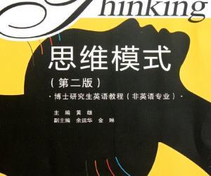 《思维模式》扫描版[PDF]