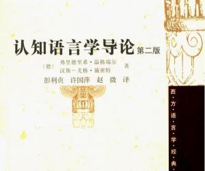 《认知语言学导论·第2版》扫描版[PDF]