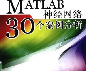 《MATLAB神经网络30个案例分析》扫描版[PDF]