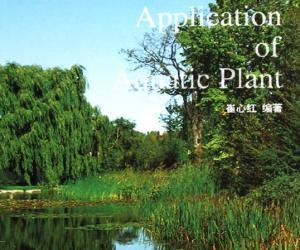 《水生植物应用》扫描版[PDF]