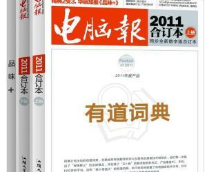 《电脑报2011合订本(套装上下册)》扫描版[PDF]