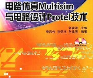 《从零开始学电路仿真Multisim与电路设计Protel技术》[PDF]