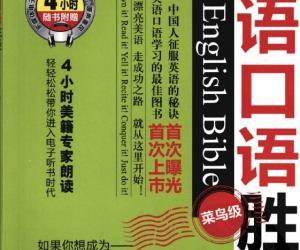 《英语口语胜经  菜鸟级》扫描版[PDF]
