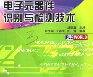 《从零开始学电子元器件识别与检测技术》扫描版[PDF]