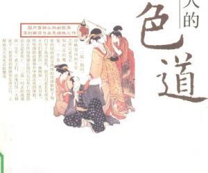 《日本人的色道》扫描版[PDF]