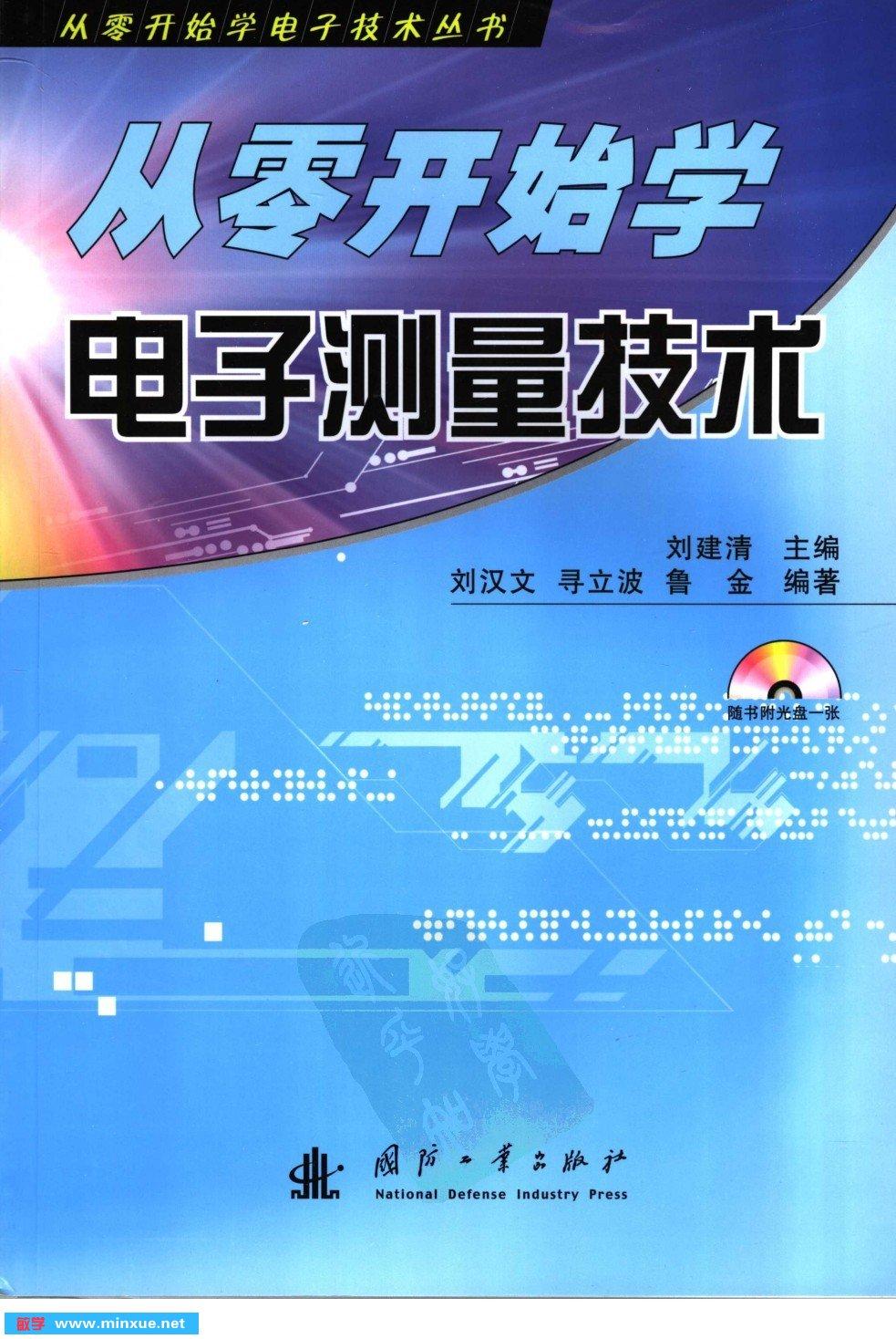 《从零开始学电子测量技术》扫描版[pdf]