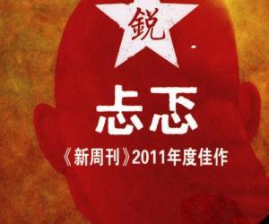 《忐忑——《新周刊》2011年度佳作》扫描版[PDF]