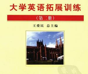 《大学英语拓展训练》扫描版[PDF]