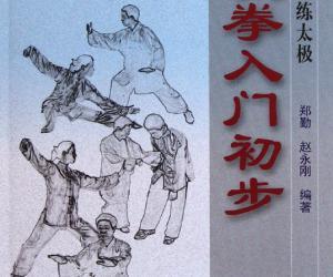 《太极拳入门初步》扫描版[PDF]