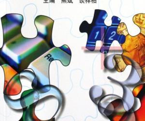 《趣味数学》扫描版[PDF]