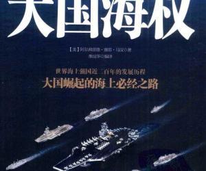 《大国海权》扫描版[PDF]