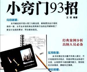 《出纳防错小窍门93招》扫描版[PDF]