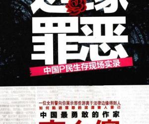 《边缘罪恶:中国P民生存现场实录》扫描版[PDF]