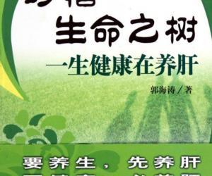 《珍惜生命之树:一生健康在养肝》扫描版[PDF]