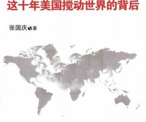 《被折腾的世界:这十年美国搅动世界的背后》扫描版[PDF]