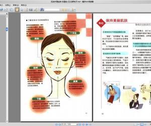 《肌肤护理经典·彩图版》扫描版[PDF]