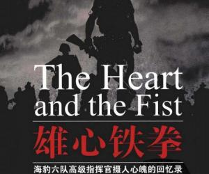 《雄心铁拳:海豹六队高级指挥官摄人心魄的回忆录》[PDF]