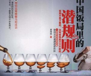 《中国饭局里的潜规则》扫描版[PDF]