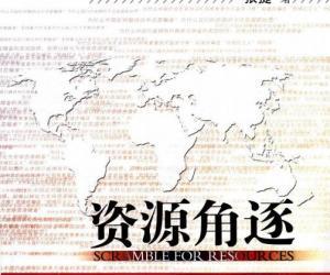 《资源角逐:世界资源版图争夺战》扫描版[PDF]