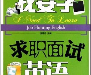 《我要学求职面试英语》扫描版[PDF]