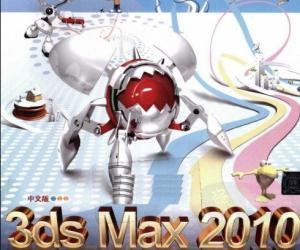 《中文版3ds Max 2010完全学习手册》扫描版[PDF]