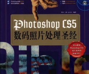 《Photoshop CS5数码照片处理圣经》扫描版[PDF]
