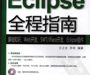 《Eclipse全程指南:·Web开发·SWT/JFace开发·Eclipse插件》