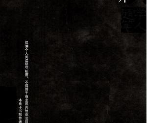 《一年之痒》扫描版[PDF]